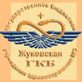 ЗА ОГРОМНЫЙ ТРУД (Жуковская Городская Клиническая Больница)