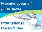 7 октября - Международный день врача