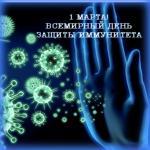 1 марта - Всемирный день защиты иммунитета