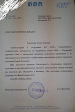 Справка медицинская водительская в Жуковске