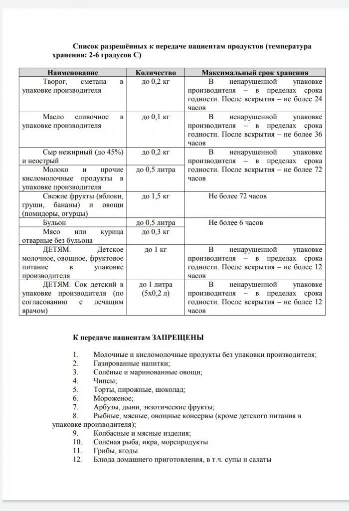 Обращаем внимание, что сегодня, 26.05.2020 года, посещение больных, проходящих лечение в отделениях Жуковской ГКБ запрещены в связи с ограничительными мерами, связанными со сложной эпидемиологической обстановкой.