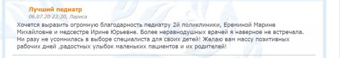 Хочется выразить огромную благодарность педиатру 2-й поликлиники, Ереминой Марине Михайловне и медсестре Ирине Юрьевне.