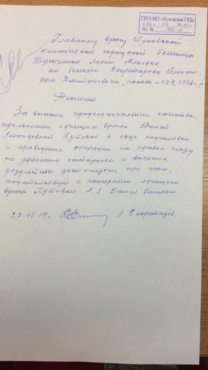 На имя главного врача Жуковской городской клинической больницы из палаты № 1129 пришел рапорт от пациента Секретарева Александра Дмитриевича, 1936 года рождения. Приводим текст рапорта без изменений.