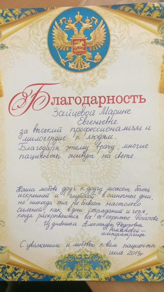 Сразу две благодарности прислали пациенты в адрес Жуковской городской клинической больницы. Пациенты прислали их на фирменных бланках с цитатами императрицы.