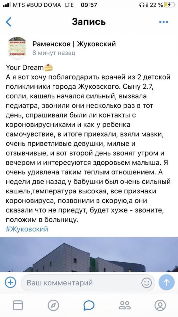 В социальной сети Вконтакте есть группа, объединяющая жителей городов Раменское Жуковский. На днях в  ней появилось вот такая благодарность. Цитируем ее полностью.