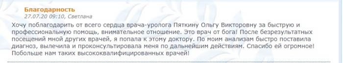 Хочу поблагодарить от всего сердца врача-уролога Пяткину Ольгу Викторовну