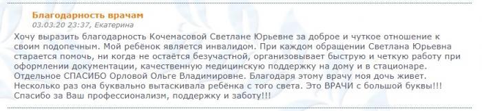 Хочу выразить благодарность Кочемасовой Светлане Юрьевне за доброе и чуткое отношение к своим подопечным.