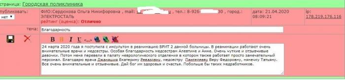 На официальный сайт Жуковской ГКБ пришла очередная благодарность. Это было еще до коронавируса.