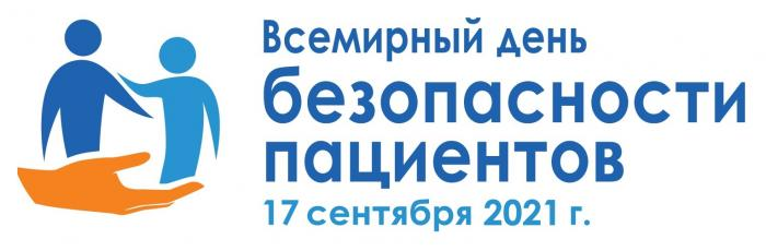 17 сентября 2021 г. Минздравом России совместно с Росздравнадзором и при взаимодействии с представительством ВОЗ в России отмечается Всемирный день безопасности пациентов.