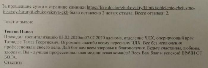 На сайте: https://like.doctor/zhukovskiy/ отметили работу отделения челюстно-лицевой хирургии Жуковской ГКБ: