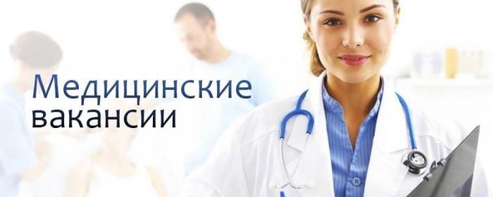 Обязанности:  - Ведение пациентов в рамках стационара.