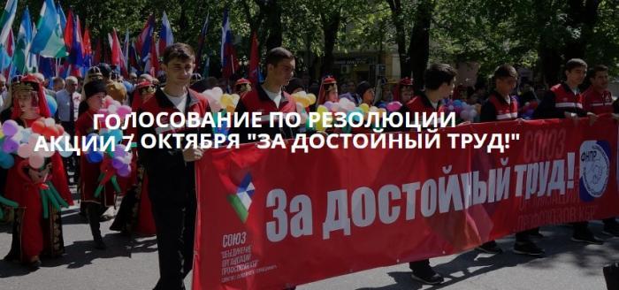 Исполкомом Федерации Независимых Профсоюзов России принято решение об участие в акции Международной Конфедерации Профсоюзов «За достойный труд!».