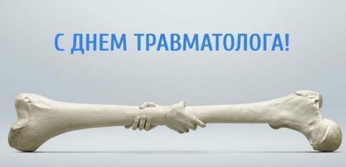 Сегодня 20 мая - Всемирный день травматолога! От всей души присоединяемся к поздравлениям, которые сейчас в адрес врачей, связавших свою судьбу с этой профессией!