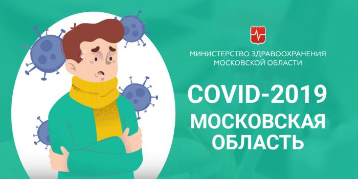 17 пациентов выписаны из больниц после выздоровления в Подмосковье. Еще 43 случая заболевания коронавирусом выявлены у жителей Подмосковья.
