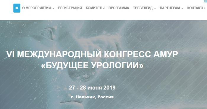 27-28 июня 2019 года в городе Нальчик пройдет VI Международный Конгресс Ассоциации молодых урологов России (АМУР) «Будущее урологии».
