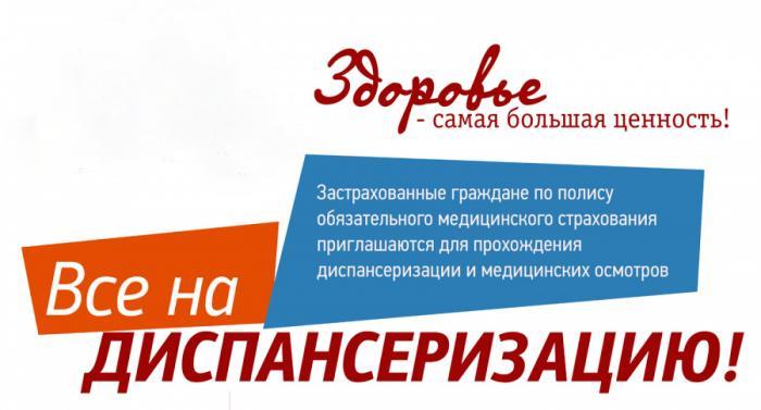 Единый день диспансеризации пройдет в поликлинике Жуковской ГКБ (ул. Фрунзе, 1) в субботу, 16 ноября, с 9 до 13 часов.