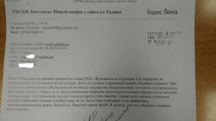 Хочу поблагодарить врачей приемного покоя ГКБ г. Жуковского и отделения 2-й хирургии за ответственное отношение к моей дочери.Дочь поступила в приемный покой с болями в животе.