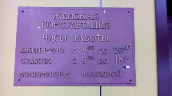 Внимание, Жуковская ГКБ сообщает, что запись на прием к врачам в женскую консультацию возможна через ЕМИАС и Госуслуги самостоятельно, а также по телефону колл-центра губернатора: 8 800 550 50 30.