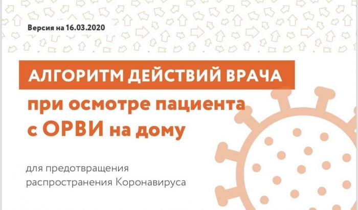 Минздрав Московской области разработало алгоритм работы врачей при осмотре ОРВИ на дому.