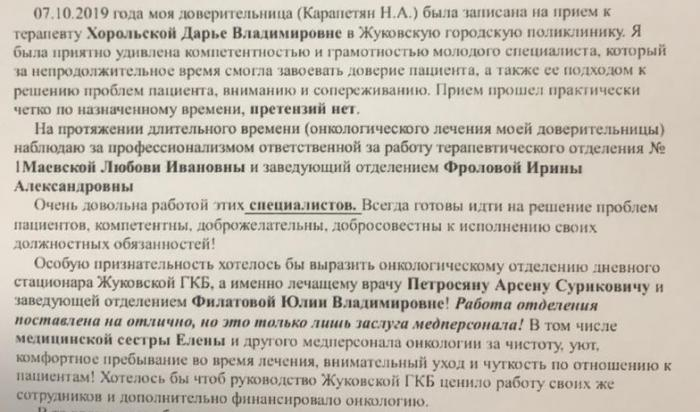 07.10.2019 года моя доверительница (Карапетян Н.А.) была записана на прием к терапевту Хорольской Дарье Владимировне в Жуковскую городскую поликлинику.