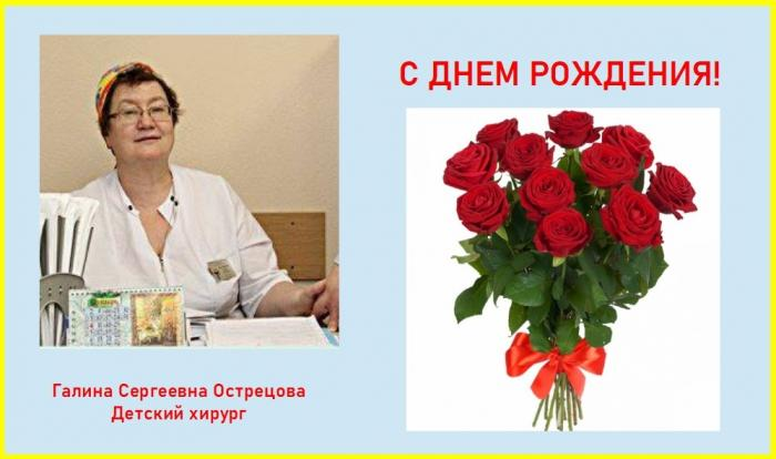 Сегодня, 14 апреля 2020 года у замечательного доктора, детского хирурга Жуковской ГКБ Галины Сергевны Острецовой  -  день рождения!