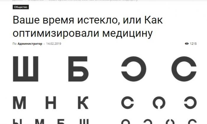 Отвечаем средствам массовой информации  14 февраля 2019 года в еженедельнике «Жуковские вести» была опубликована статья «Ваше время истекло, или Как оптимизировали медицину», автор текста Елена Ивановна Походенко.