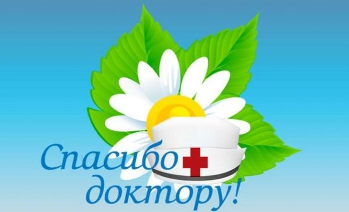 Благодарна всей бригаде, которая дежурила вместе с врачом Прониным