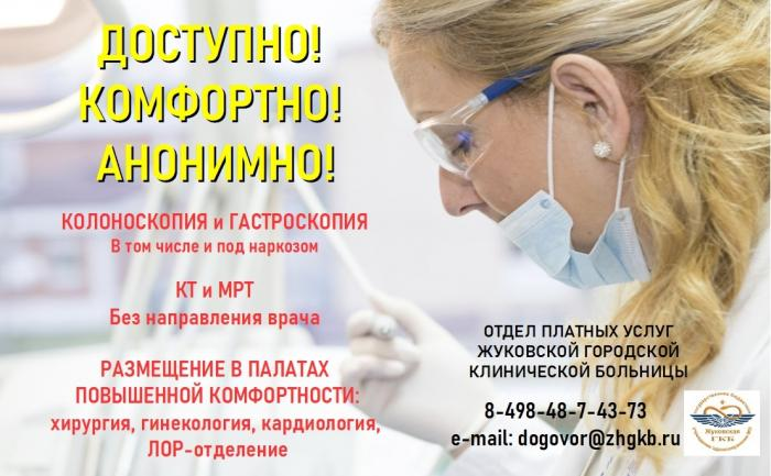 Отдел платных услуг Жуковской ГКБ информирует население, что на платной основе оказываются услуги в рамках добровольного медицинского страхования (ДМС) и при самостоятельном обращении граждан России и иностранных граждан в отдел по оказанию платных медицинских услуг.