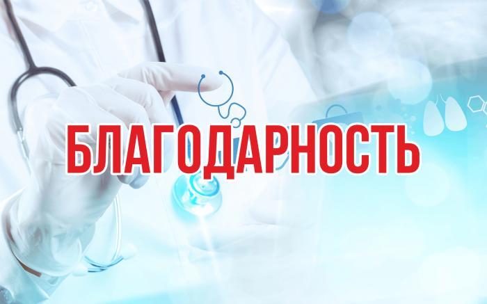15 ноября 2020 года От всей души благодарю, желаю здоровья, семейного благополучия Всему персоналу терапевтического отделения ГКБ города Жуковский:- за теплое отношение ко всем больным людям, особенно к пожилым, инвалидам,