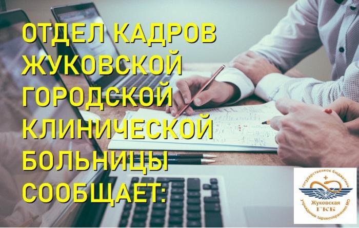 Разъяснения дают специалисты отдела кадров Жуковской городской клинической больницы.