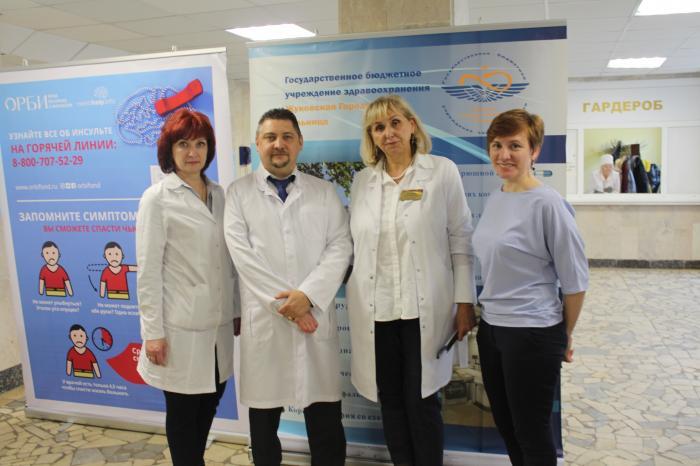 Сегодня, 21 октября, в Жуковской ГКБ жители города смогли проверить своё здоровье на наличие факторов риска сердечно-сосудистых заболеваний в ходе общественного мероприятия «Скажи инсульту «Нет»!