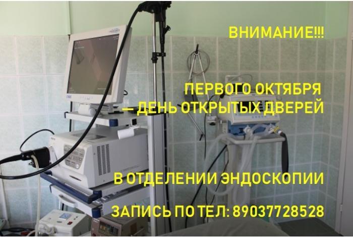 1 октября, во вторник, в международный день врача, отделение эндоскопии Жуковской городской клинической больницы проводит «День открытых дверей».