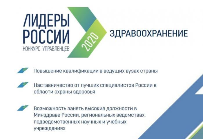 Минздрав РФ объявил конкурс Лидеры в здравоохранении.