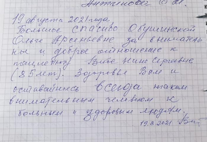 Большое спасибо Обушинской Ольге Арсеньевне за внимательное и доброе отношение к пациенту Вите Нине Сергеевне (86 лет).
