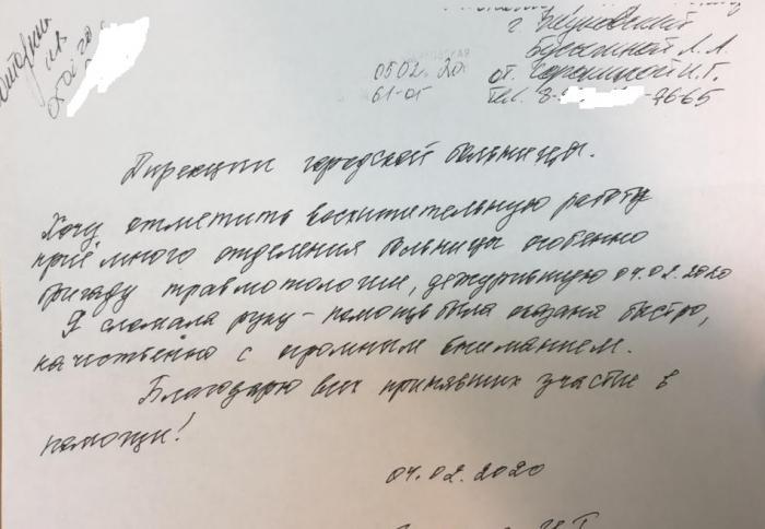 Дирекции городской больницы.