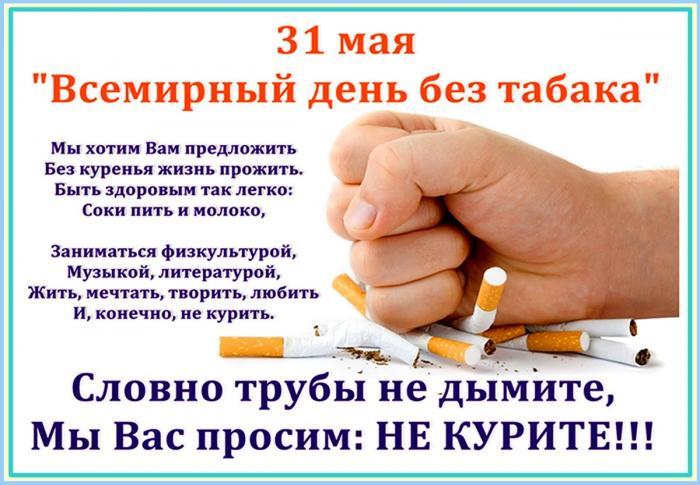 31 мая отмечается как «День без табака» по всему миру. Этот день направлен на повышение осведомленности людей об угрозе табака во всех ее проявлениях.