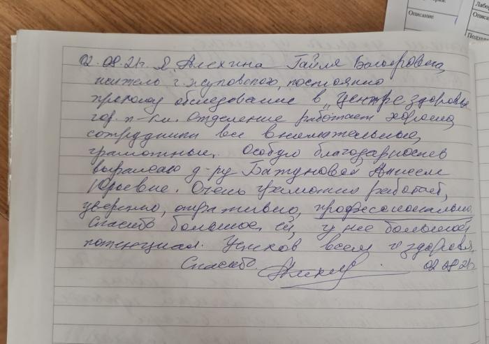 Я, Алехина Гайра Басьеровна, житель города Жуковский, постоянно прохожу обследование в «Центре здоровья» городской поликлиники. Отделение работает хорошо, сотрудники все внимательные, грамотные.