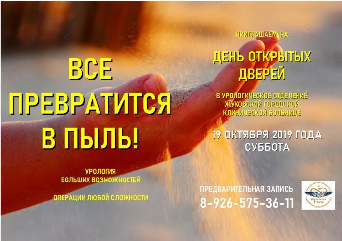 Внимание, 19 октября 2019 года,  в субботу, на 8 этаже главного корпуса Жуковской ГКБ, в урологическом отделение пройдет «День открытых дверей в мир урологии».