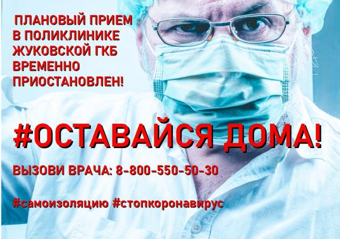 Плановые приемы и плановые операции в Жуковской ГКБ временно приостановлены. Оставайтесь дома. Вызов врача: 8-800-550-50-30. Встать на учет в женской консультации: 84984875439