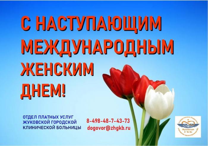 В преддверии 8 Марта Желаю солнца и весны, Неугомонных птичьих трелей, Любви, надежды, красоты.