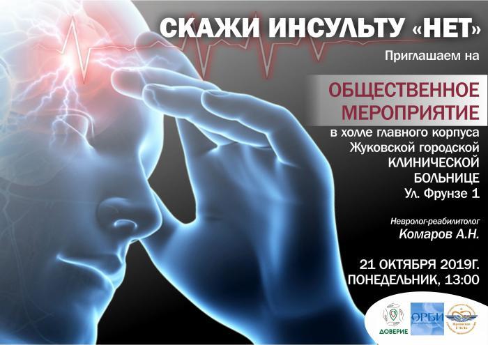 Внимание, 21 октября, в понедельник, в 13:00 в холле Главного лечебного корпуса Жуковской ГКБ в рамках Дня борьбы с инсультом состоится общественно-профилактическое мероприятие «Скажи инсульту «Нет»!».