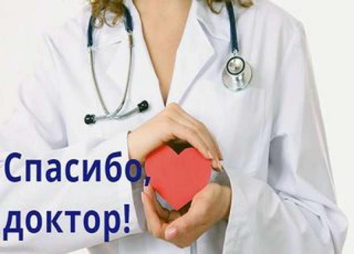 На официальный сайт Жуковской ГКБ пришло благодарственное письмо: