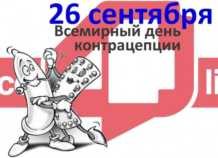В связи с этим днем, женская консультация и акушерское отделение Жуковской ГКБ советует: «Каждый ребенок должен быть желанным!»  #Жуковская ГКБ #женскаяконсультация #акушерскоеотделение