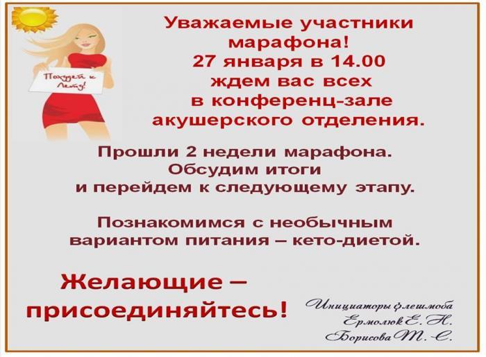 Сегодня, 27 января в 14-00 в конференц-зале акушерского отделения Жуковской ГКБ состоится очередная встреча участников диет-марафона.