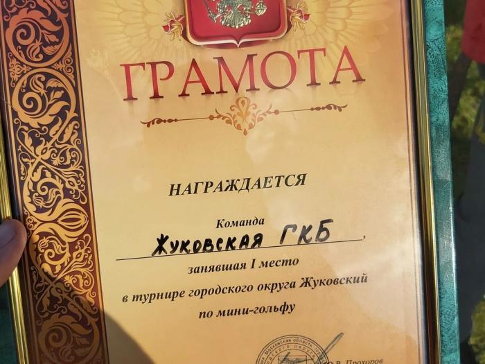 Команда Жуковской ГКБ заняла первое место в турнире г.о.Жуковский по мини-гольфу.