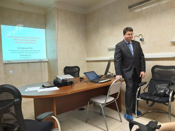 В Жуковской ГКБ состоялся семинар для сотрудников больницы по заболеваниями печени, их лечению, оказанию медицинской помощи таким пациентов и их маршрутизации в Московской области.