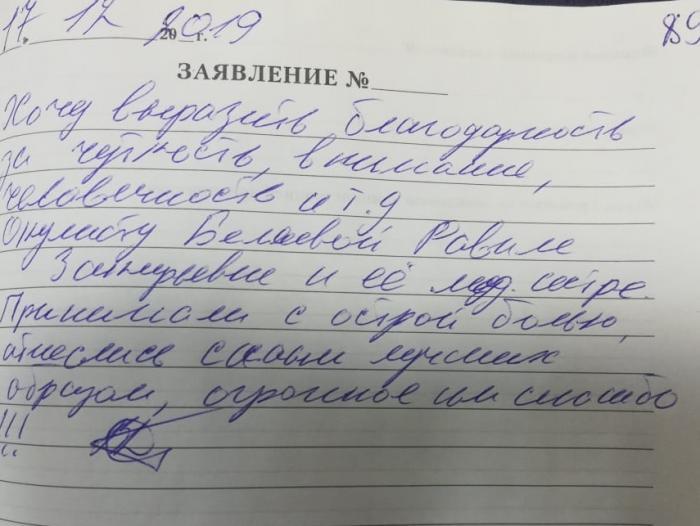 Хочу выразить благодарность за чуткость, внимание, человечность и т.д. окулисту Беляевой Равиле Закировне и ее медсестре.