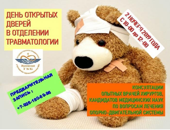 Жуковская ГКБ продолжает открывать свои двери для всех желающих. На этот раз, в субботу, 2 ноября, с 10-00 до 12-00 приглашаем всех желающих посетить травматологическое отделение Жуковской городской больницы.