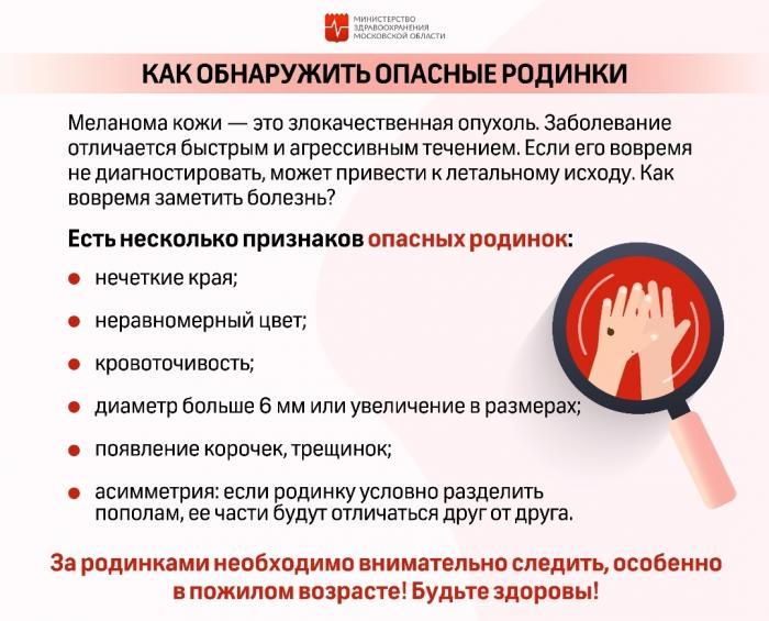 #ЖуковскаяГКБ #родинки #берегиздоровье