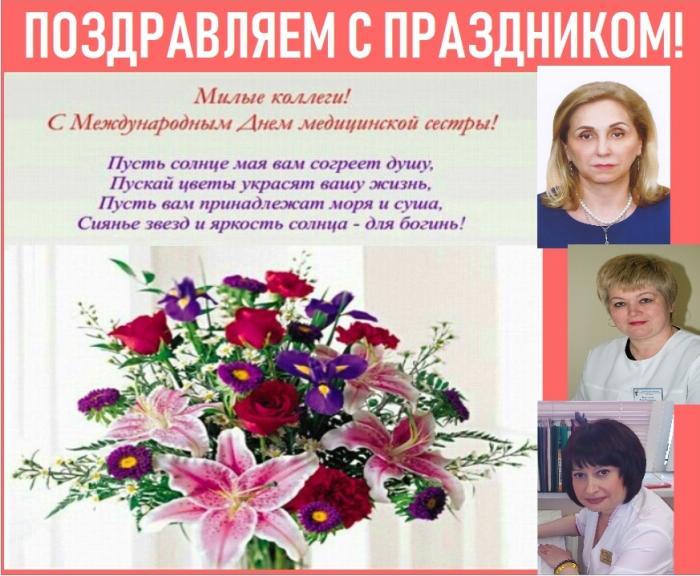 12 мая  -  день медицинской сестры